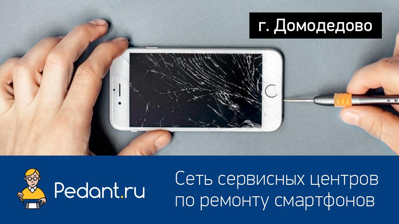 ремонт айфон 5s домодедово